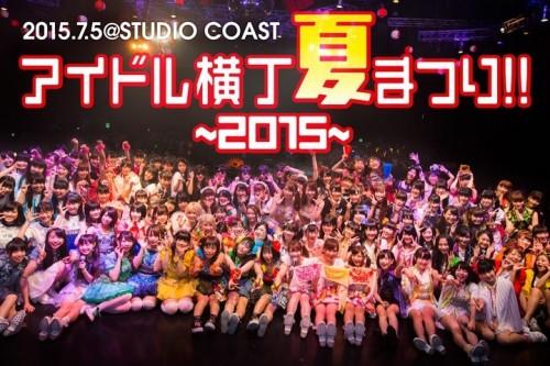 idol-yokocho-natsu-matsuri-2015