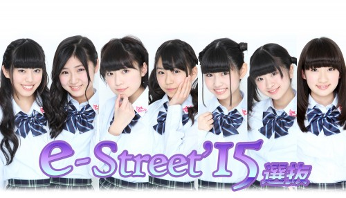 e-street-15-senbatsu