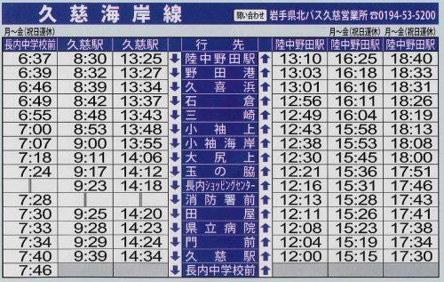 kuji-kaigansen-bus-timetable