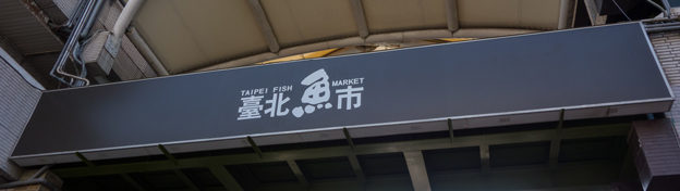 taiwan-trip-1-taipei-fish-market