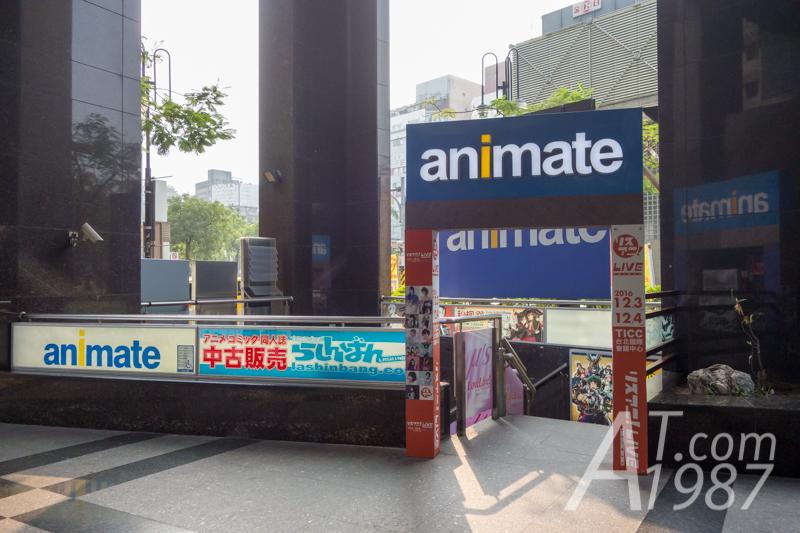 Taipei Animate