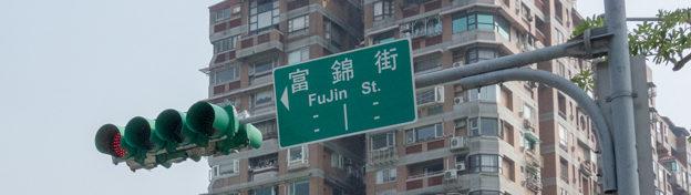 taiwan-trip-1-fujin-street-ximending