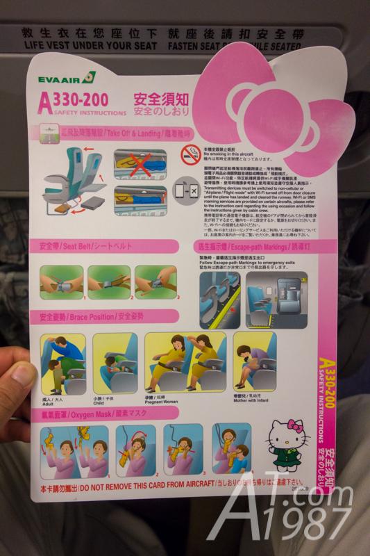 EVA Air A330-200 Hello Kitty Safety Instructions